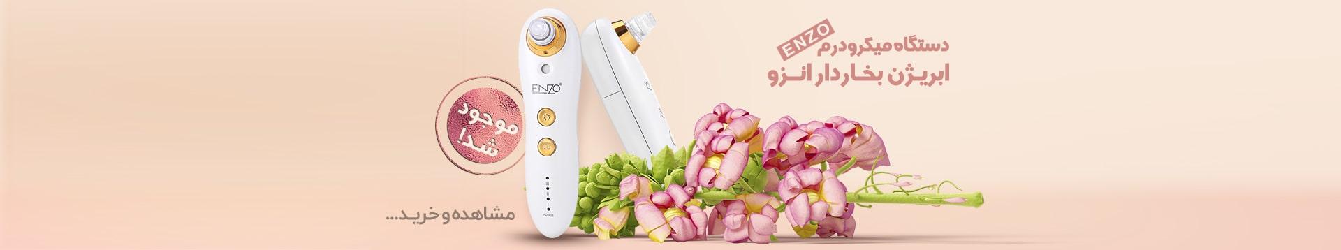 دستگاه میکرودرم بخاردار ابریژن انزو Enzo